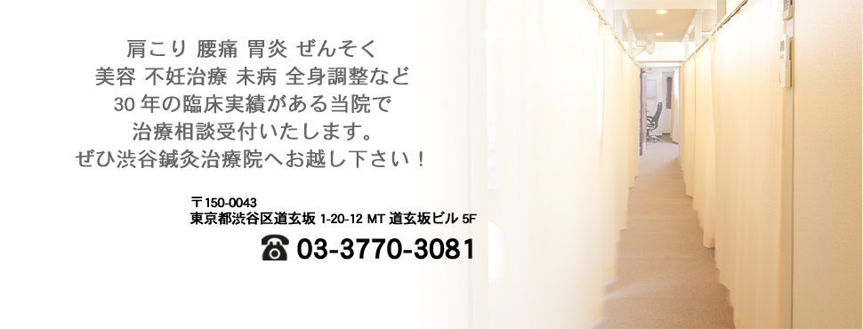 渋谷鍼灸治療院 鍼灸専門治療院です!統合医療を目指しています!!