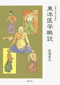 『東洋医学概説』(長浜美夫 著、1961年)
