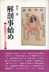 『解剖事始め―山脇東洋の人と思想』(岡本喬著) 表紙の絵図は『蔵志』より